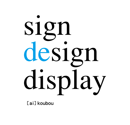 sign design display [ai]koubou